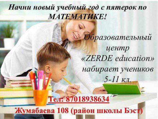 Репетитор по математике 1- 11кл