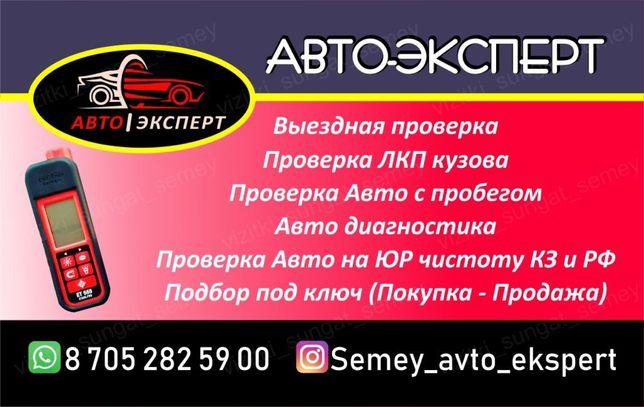 Семей Авто Эксперт Толщиномер Диагностика