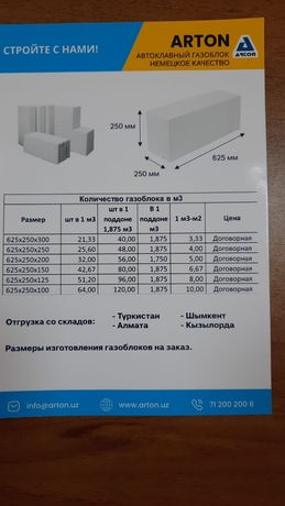 Автоклавный газоблок. Отгрузка со складов:Туркестан,Шымкент,Алмата...