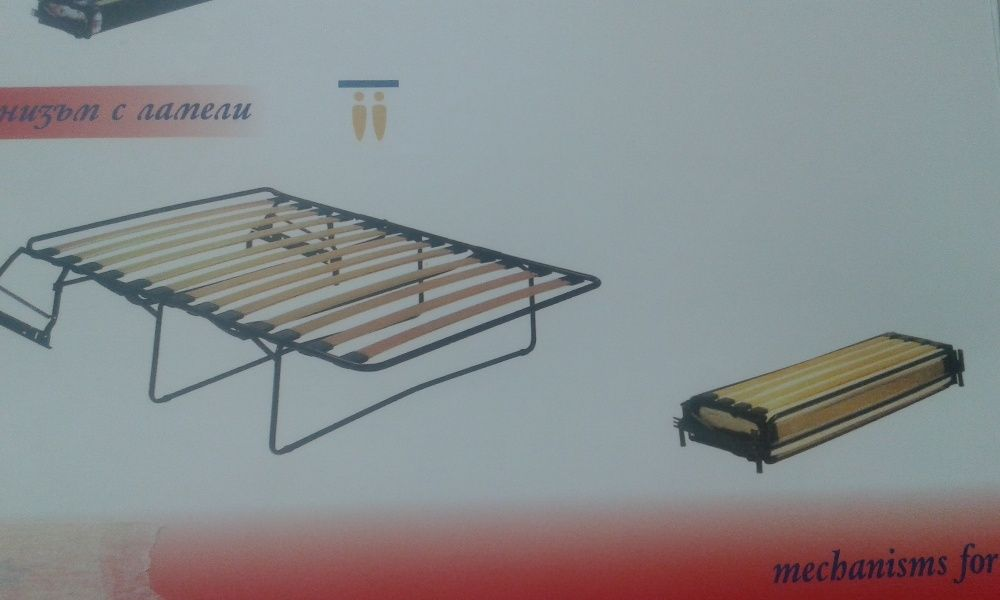 Ламелен механизъм за разтегателен диван - 240 лева