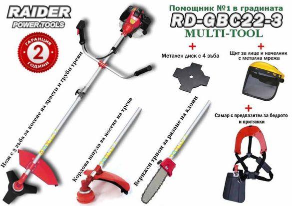 Моторна коса / моторен тример raider rd-gbc22-3 multitool