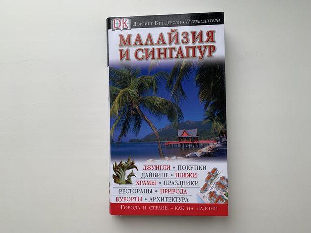 Книга — Малайзия и Сингапур — Путеводитель