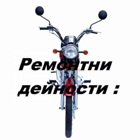 ремонтни дейности за мотопеди педалетки