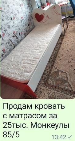 Кровать с матрасом за 20тысяч