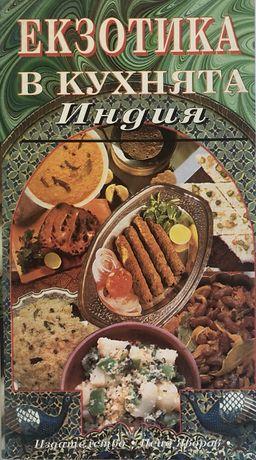 Продавам серия кулинарни книги в перфектно състояние
