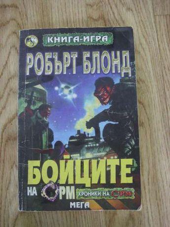 Книги игри