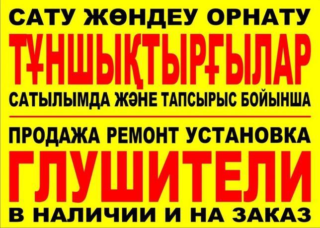 Глушители в ТЕМИРТАУ.