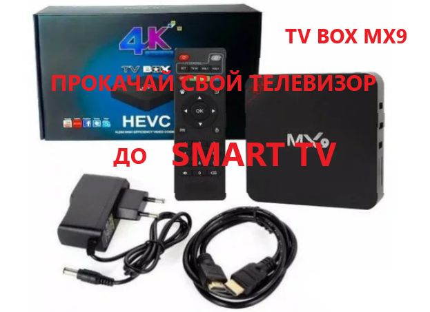 Приставка к телевизор Android Tv box MX9 , 1gb-8gb . Smart tv просто!