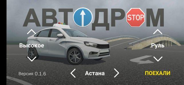 Приложение для вождения Автодром