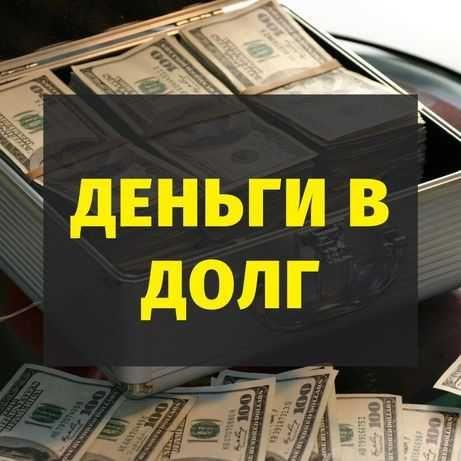 Деньги в долг без залога