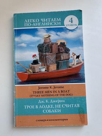 Книга Трое в лодке не считая собаки