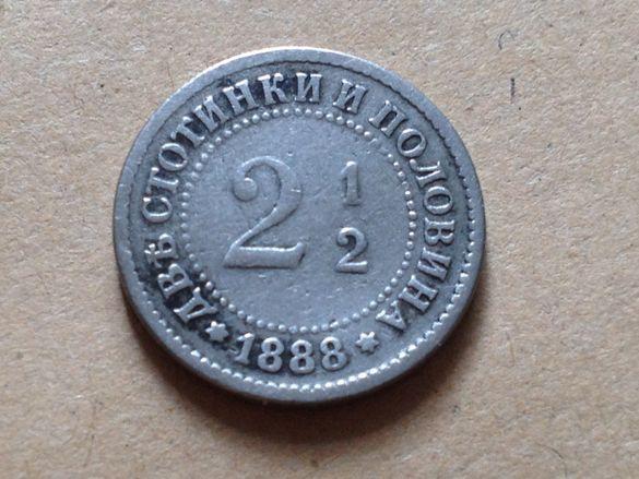 2 1/2 1888 г. стотинки ТОП Куриоз