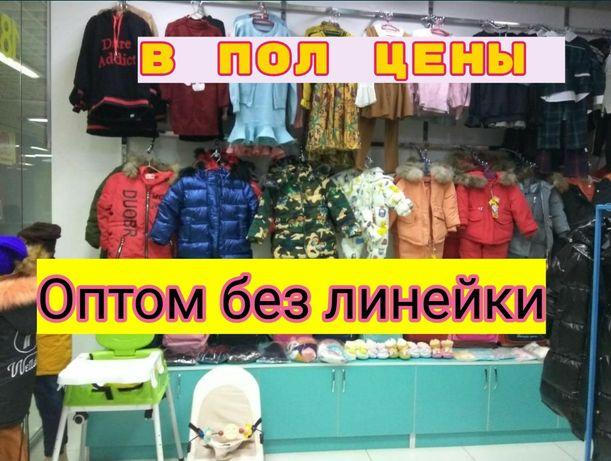 Детская одежда оптом (зимняя теплая и демисезонная)  готовый бизнес