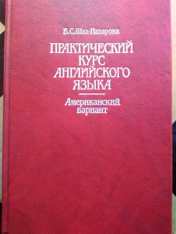 Курс английского языка (Шах-Назарова)