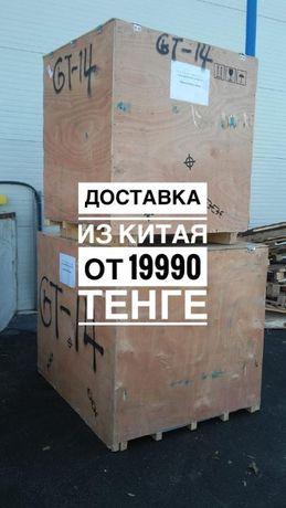 Доставка грузов из Китая, перевозка товаров из Китая в РК, Алматы и др