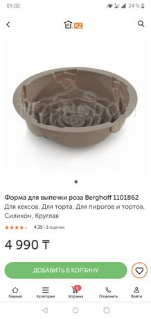 Форма для выпечки роза Berghoff