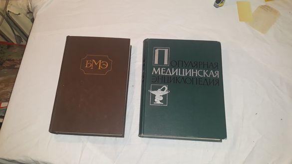 Медицинска енциклопедия