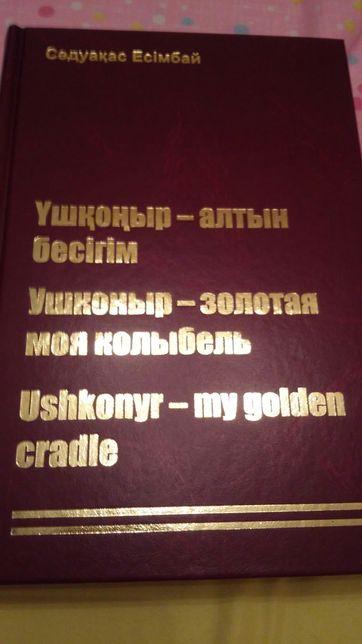 Ушконыр-золотая моя колыбель.