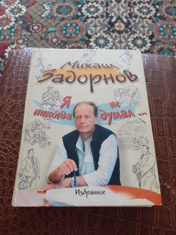 Михаил Задорнов, избранное.