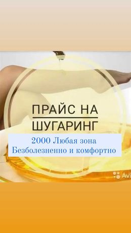 Акция 2000 Шугаринг К вам домой и на дому Трц Максима