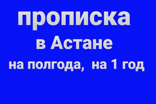 Pr_o_pi_s_ka v Astane постоянная   Оплата после оформления. Недорого,