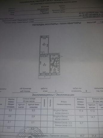 Продам 2-х комн квартиру по ул.50лет Октября 130.