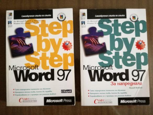 Microsoft Word 97 за обучение