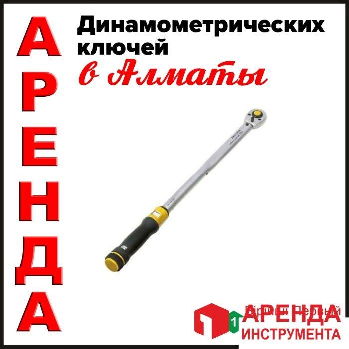 Динамометрический ключ аренда 1000 тг сутки Алматы - изображение 1