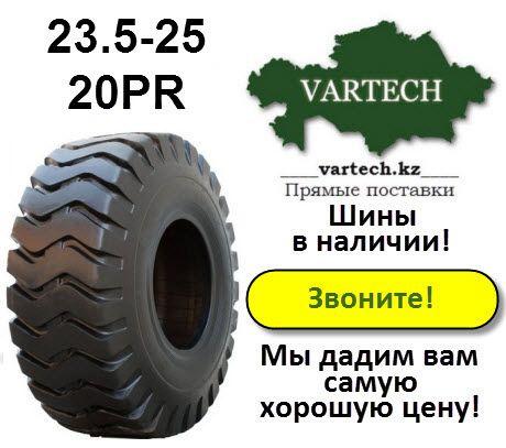 Шина RAMNITE 23.5 25 PR20