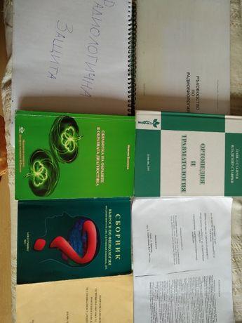 Учебници по геодезия; ССС; минни работи; медицина, радиология, други