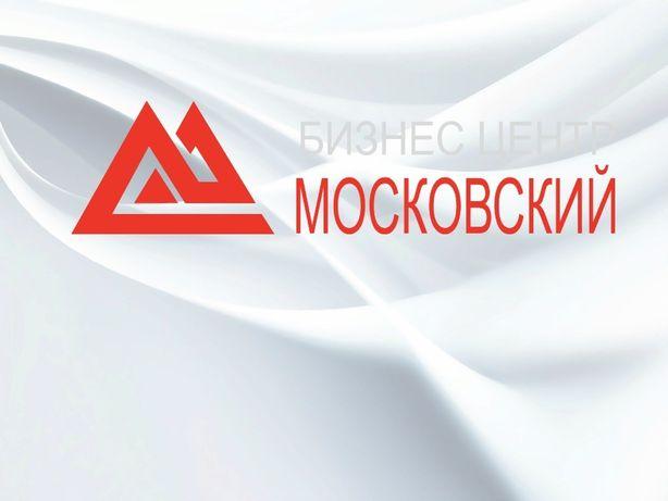 аренда офисов в БЦ Московский