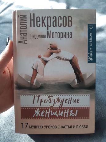 Продам книгу по психологии женщины