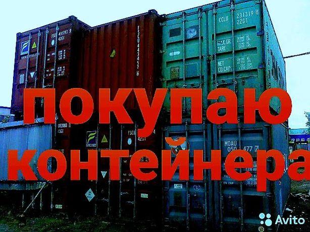 Контейнер 20-40 тонн