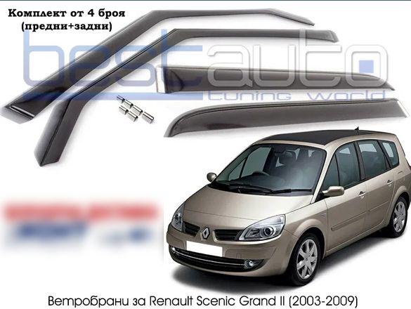 Ветробрани за Renault Scenic Grand / Рено Сценик Гранд въздухобрани