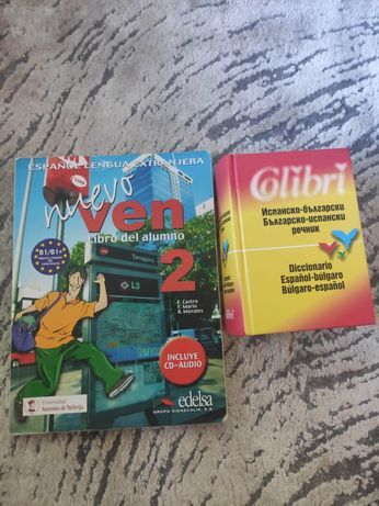 Учебник по испански+речник