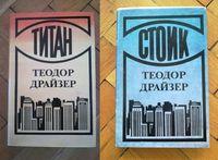 Теодор Драйзер - Титан. Стоик. Комплект от 2 тома