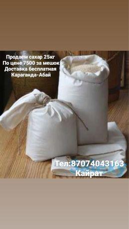 Продам сахар