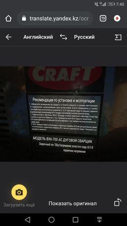 Сварочный аппарат крафт дуговой сварщик