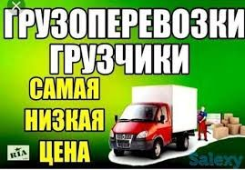 24/7  грузоперевозки газель грузчики вывоз строймусора  пианино
