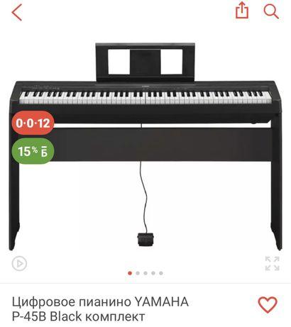 Продам новое цифровое пианино Yamaha
