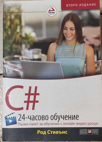 C# 24 часово обучение