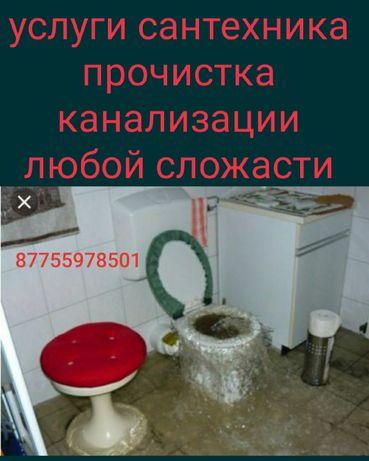 КРОТ! Аккуратный сантехник прочистка канализация 24/7