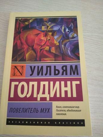 """Книга """"Повелитель мух"""""""