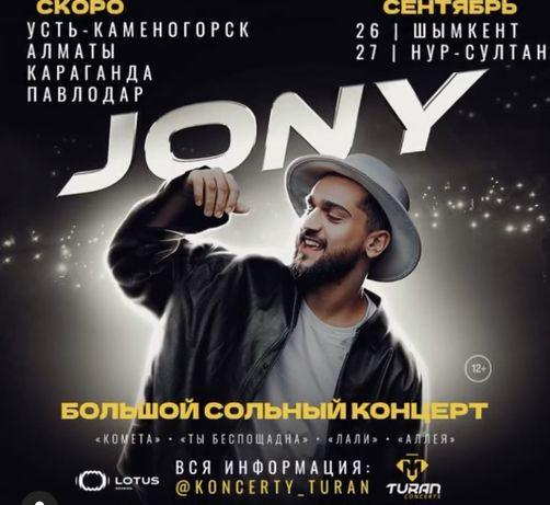 Билет на концерт Jony