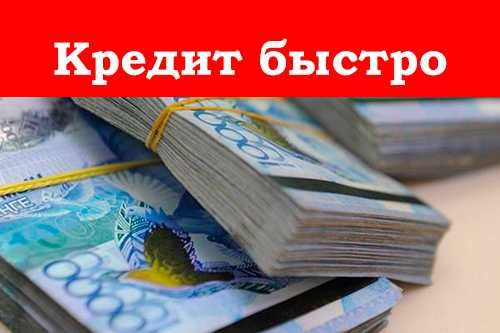 Наличными на лучших условиях, населению в Казахстане