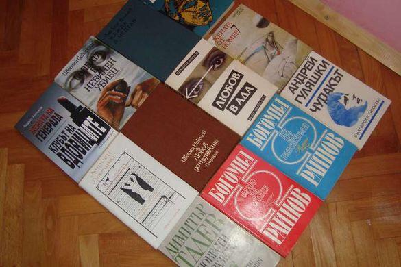 Книги на известни български писатели - 12 броя