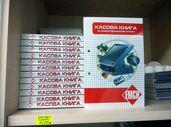 Касова книга прошнурована за касов апарат или фискален принтер