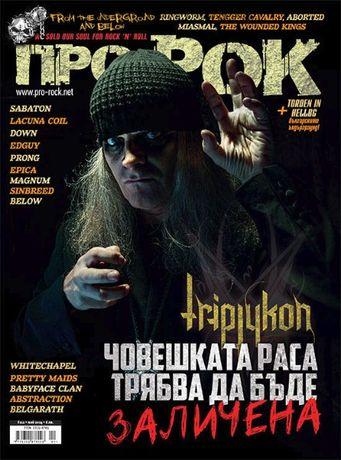 Продавам стари броеве на Списание Про-рок по 3 лева!