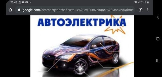 Вызов/АВТОЭЛЕКТРИК/Автомеханик