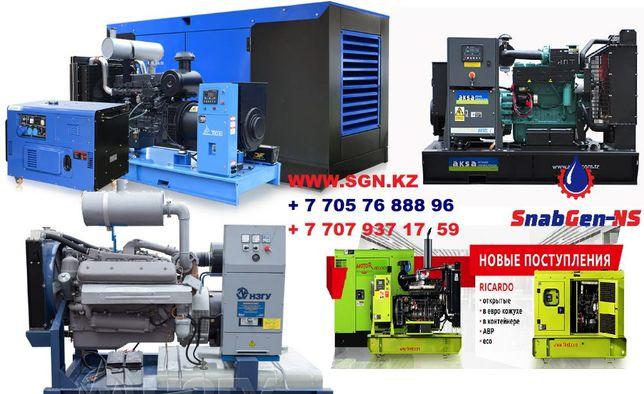 Дизельный генератор от 5 до 5000 кВт со Склада.Доставка по РК.Гарантия